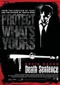 Смертный приговор 2007