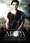 Агора 2009