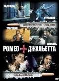 Ромео + Джульетта 1996