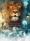 скачать Хроники Нарнии: Лев, колдунья и волшебный шкаф
