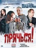 Прячься! 2010