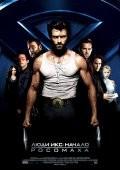 Люди Икс: Начало. Росомаха 2009