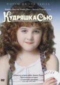 Кудряшка Сью 1991