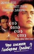 Что гложет Гилберта Грейпа? 1993