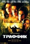 Траффик 2000