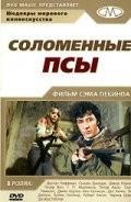 Соломенные псы 1971