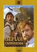 Земля Санникова 1973