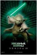 Звездные войны: Эпизод 3 - Месть Ситхов 2005