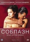 Соблазн 2001