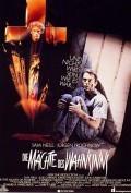 В пасти безумия 1995