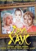 Даун Хаус 2001
