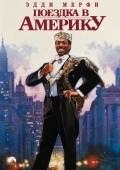 Поездка в Америку 1988