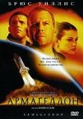 Армагеддон 1998