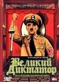 скачать Великий диктатор