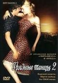 Грязные танцы 2: Гаванские ночи 2004