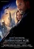 Вавилон Н.Э. 2008