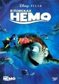В поисках Немо 2003