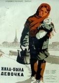 Жила-была девочка 1944