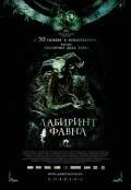 Лабиринт Фавна 2006
