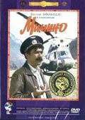 Мимино 1977