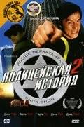 Полицейская история 2 1988