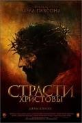Страсти Христовы 2004