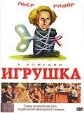 Игрушка 1976