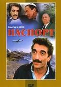 Паспорт 1990