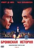 Бронкская история 1993