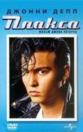 Плакса 1990