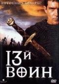 13-й воин 1999