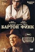Бартон Финк 1991