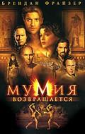Мумия возвращается 2001