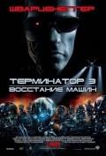скачать Терминатор 3: Восстание машин
