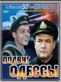 Подвиг Одессы 1985