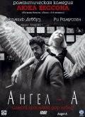 Ангел-А 2005