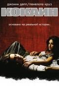 Кокаин 2001