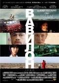 Вавилон 2006