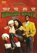 Плохой Санта 2003