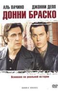 Донни Браско 1997