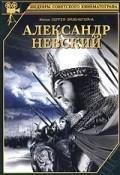 скачать Александр Невский