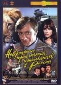 Невероятные приключения итальянцев в России 1973