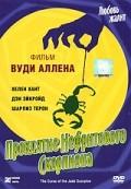 Проклятие нефритового скорпиона 2001