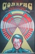 Солярис 1972
