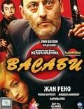 Васаби 2001