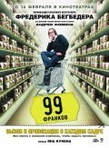 99 франков 2007