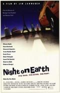 скачать Ночь на Земле