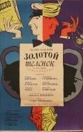 Золотой теленок 1968