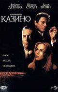 Казино 1995