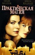 Практическая магия 1998